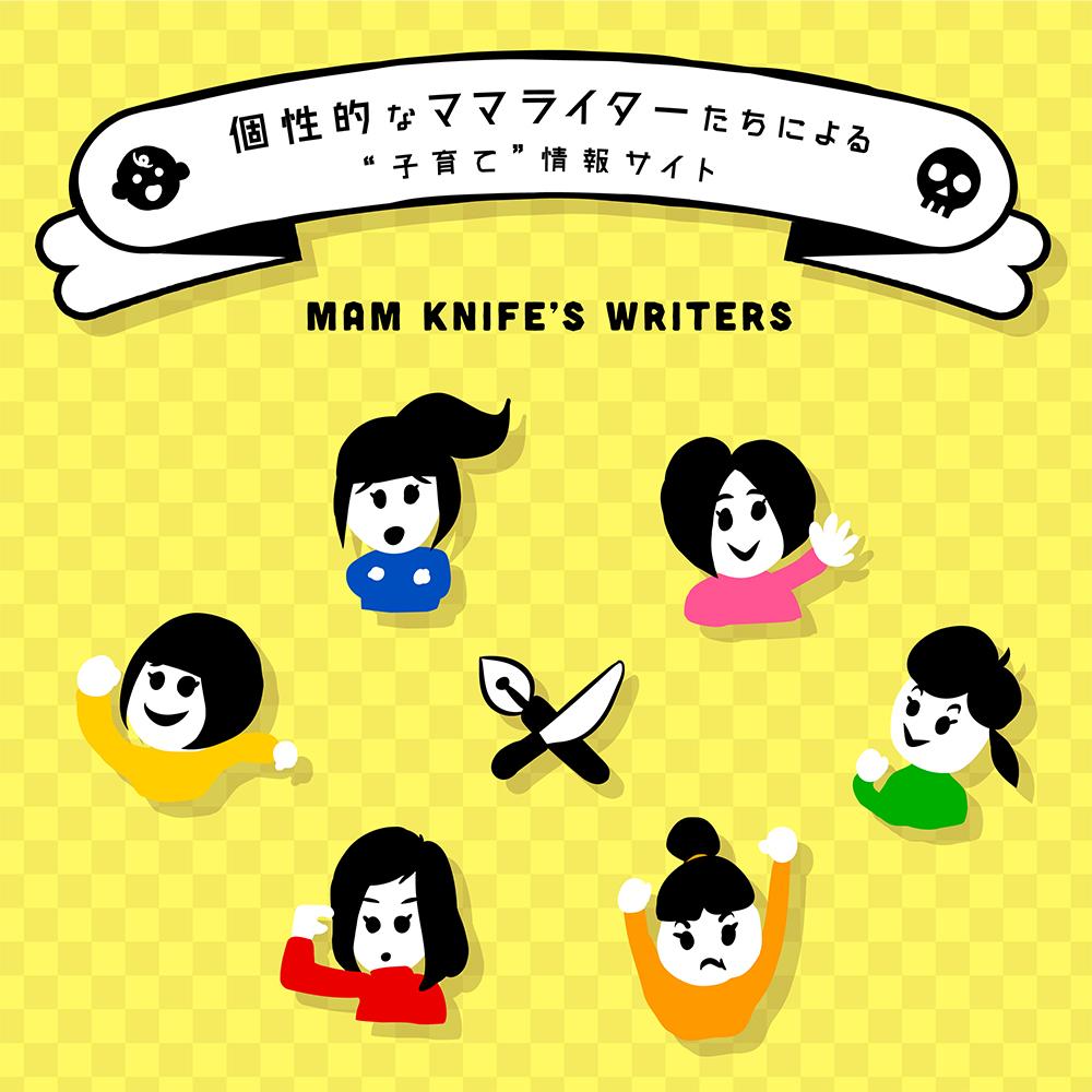ママナイフ by びなっち子育て
