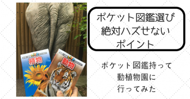ポケット図鑑持って動植物園に行ってみたアイキャッチ
